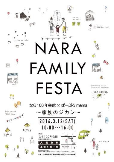 ファミリーイベント② 「NARA FAMILY FESTA ~家族のジカン~」