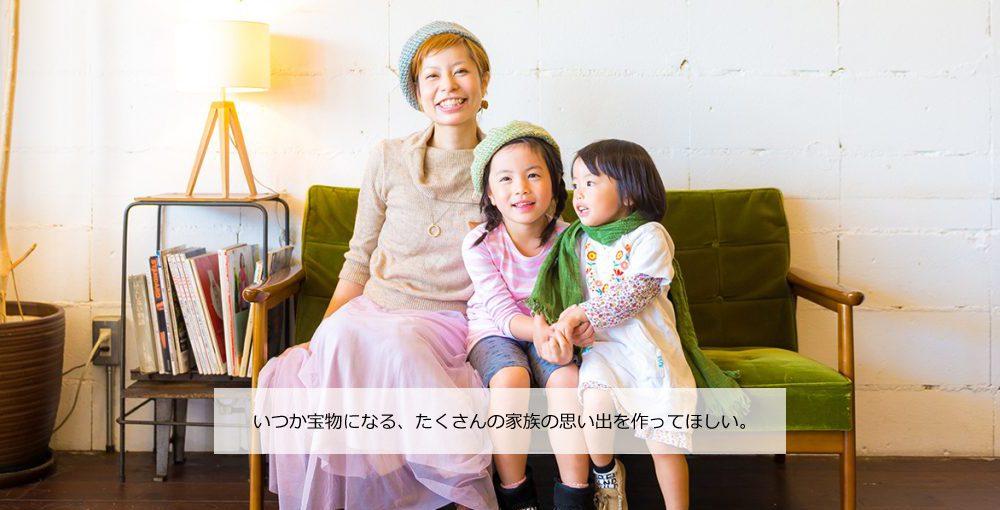 家族のジカン:いつか宝物になる、たくさんの家族の思い出を作ってほしい。