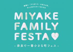 2017.2.19(日)三宅町にて「MIYAKE FAMILY FESTA」を開催!