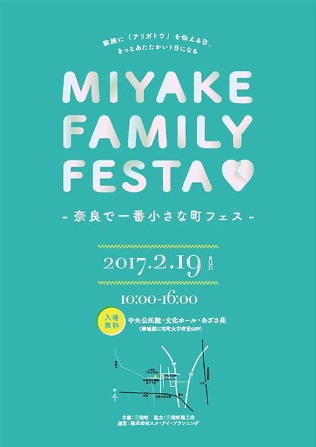 2017.2.19(日)三宅町にて「MIYAKE FAMILY FESTA」を開催しました!