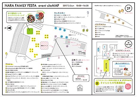 NARA FAMILY FESTA2017