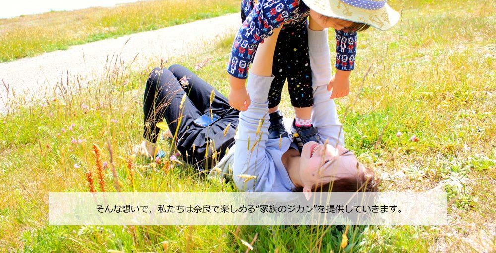 """そんな想いで、私たちは奈良で楽しめる""""家族のジカン""""を提供していきます。"""