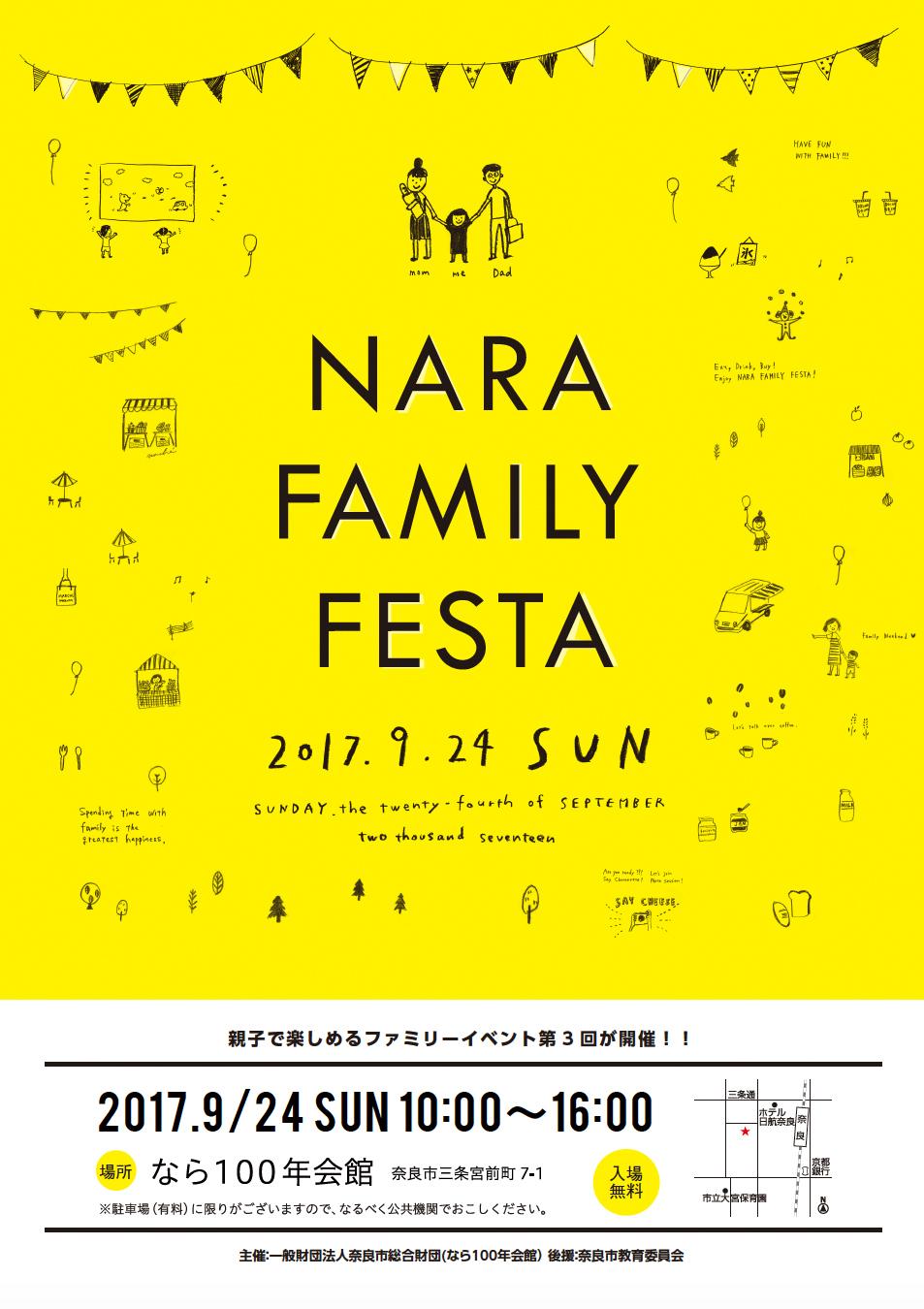 2017.9.24(日)なら100年会館「NARA FAMILY FESTA」