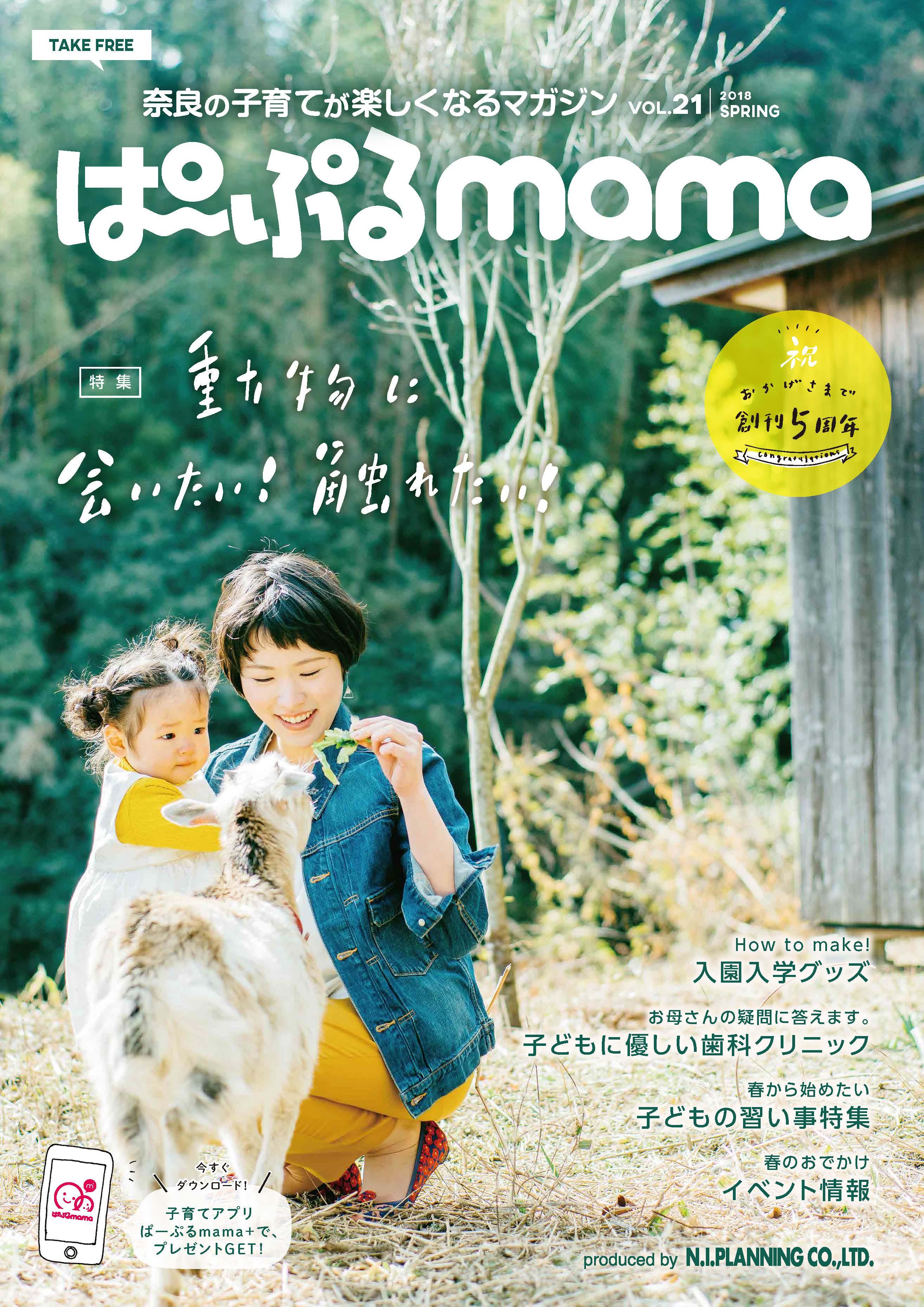 ぱーぷるmama Vol.21