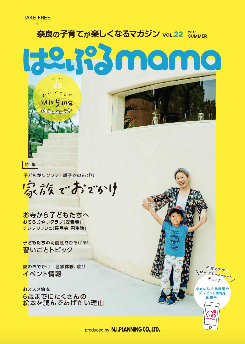 ぱーぷるmama Vol.22