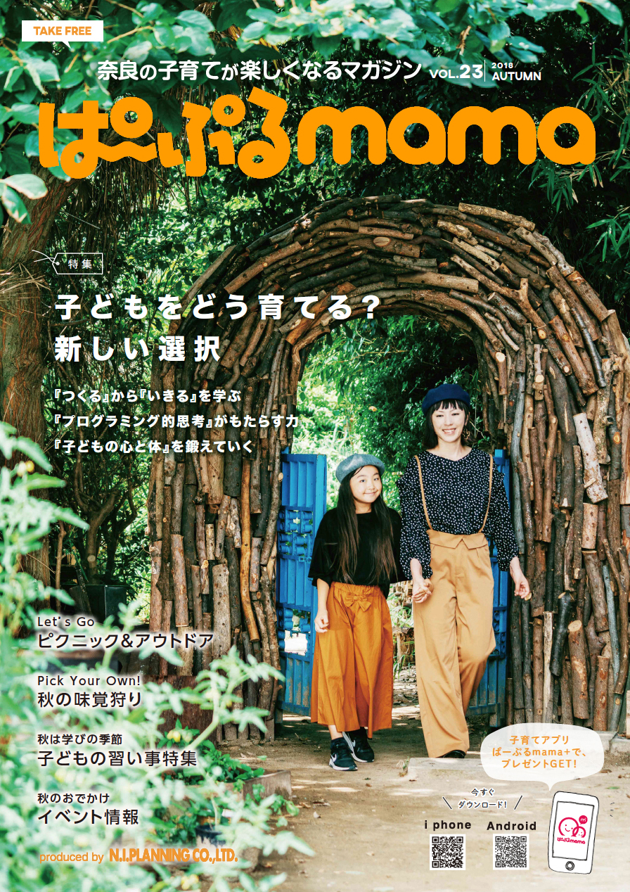 ぱーぷるmama Vol.23